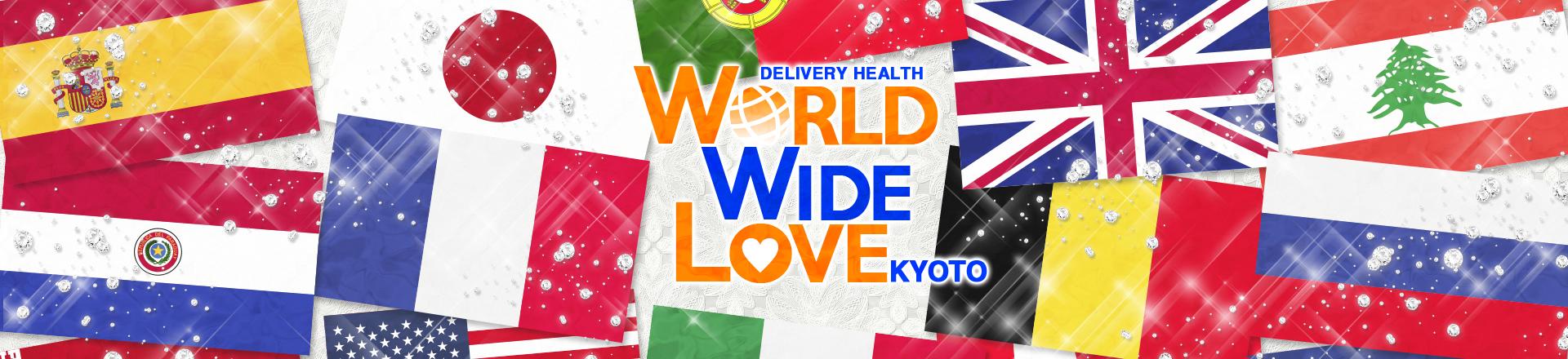 京都デリヘルWORLD WIDE LOVE KYOTO ワールドワイドラブ京都